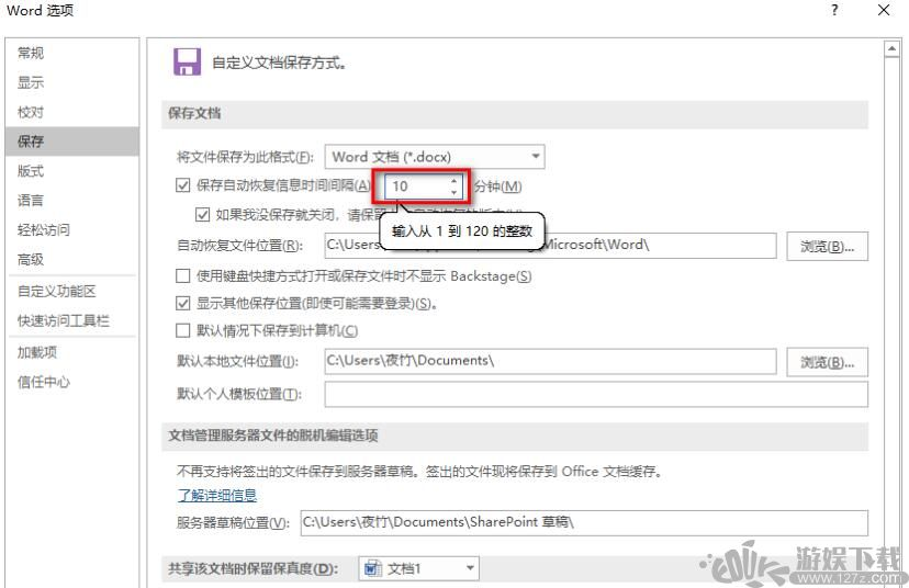 word文档怎么设置自动保存?