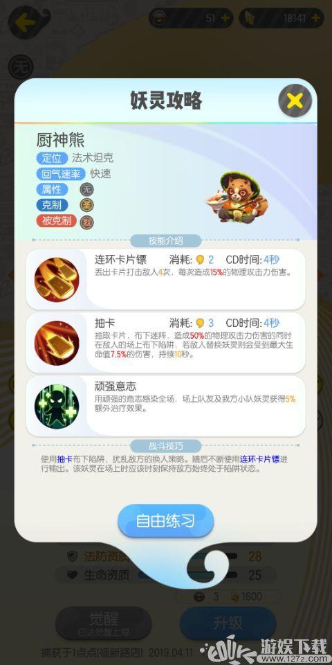 《一起来捉妖》打擂组合三:沉鱼,厨神熊,书中仙!