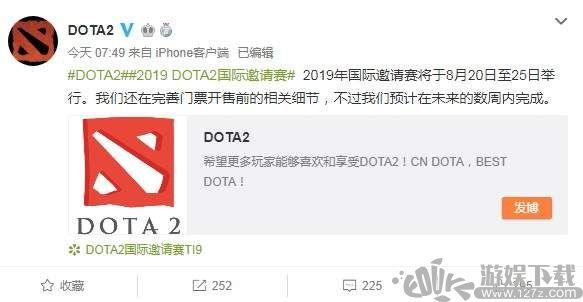 《Dota2》TI9将于8月20日-25日举行!