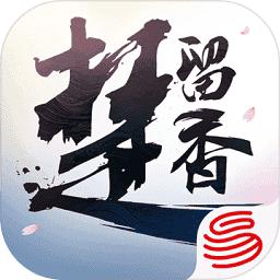 楚留香ios版 v20.0