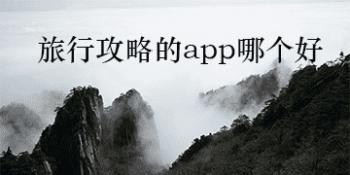 旅行攻略的app哪个好
