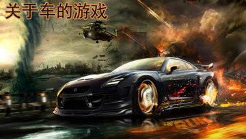 关于车的游戏