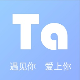 TA-一对一聊天,遇见对的人