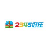 2345好压 5.9.8 正式版
