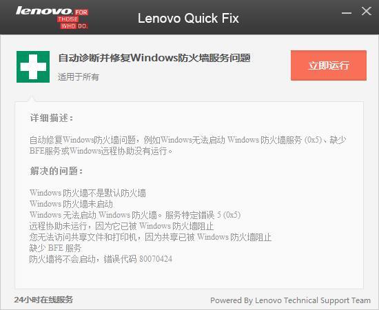自动诊断并修复windows防火墙服务问题工具