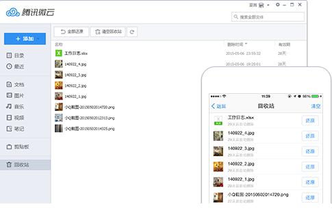 腾讯微云mac版