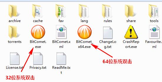 BitComet比特彗星(BT下载器)(32/64位)