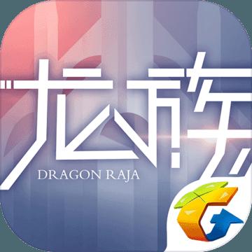 龙族幻想腾讯版