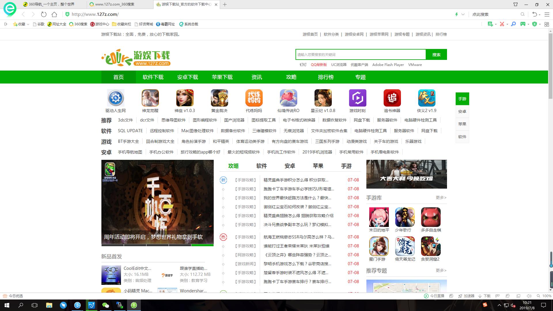 360浏览器正式版