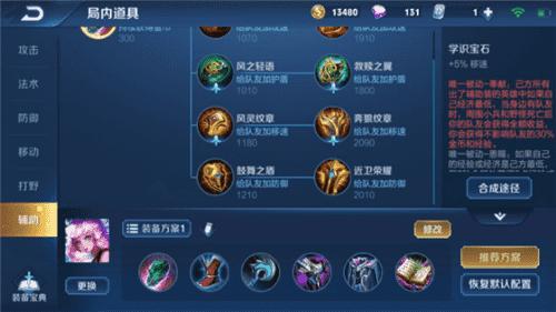 王者荣耀:瑶怎么出装在游戏中作用最大?瑶的打法