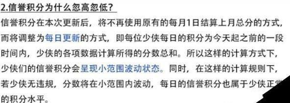 一梦江湖手游信誉值增长技巧