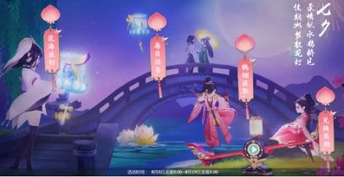 剑网3指尖江湖七夕活动介绍 七夕鹊羽怎么获取?
