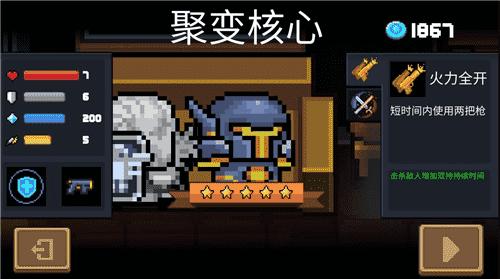 元气骑士骑士雕像、天赋、武器怎么选择
