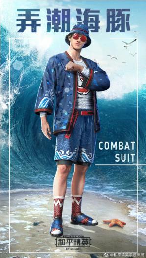 和平精英弄潮海豚套装值得入手吗,怎么获得?