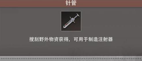 文明重启手游针管怎么获取   注射器配方分享