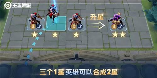 王者荣耀王者模拟战英雄怎么升星 王者模拟战英雄升星攻略
