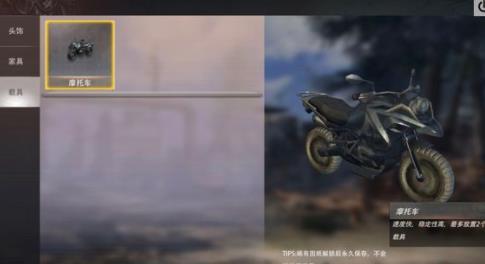 文明重启摩托车怎么做  摩托车怎么收回