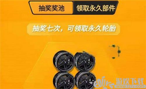 QQ飞车手游台风轮胎怎么获得?台风轮胎获得方法一览