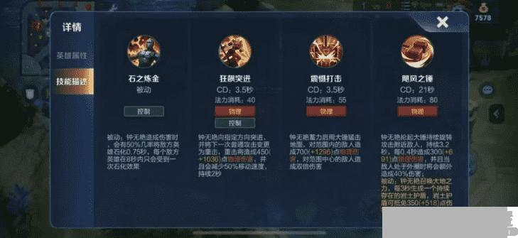 王者荣耀:钟无艳将重做,战士变坦克?