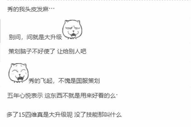 DNF:心悦双鱼光环属性大升级变金玉其外?