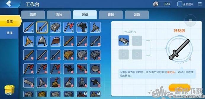 乐高无限武器怎么选 萌新武器选择推荐