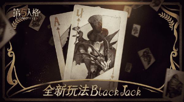 第五人格Blackjack新模式的游戏流程和规则是什么