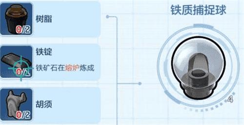 乐高无限捕捉球怎么做 3种材质捕捉球制作方法