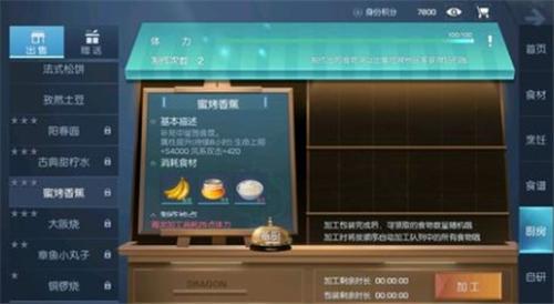 龙族幻想蜜烤香蕉怎么做 蜜烤香蕉制作攻略
