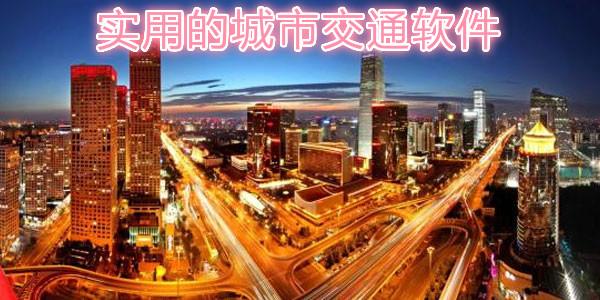 实用的城市交通软件