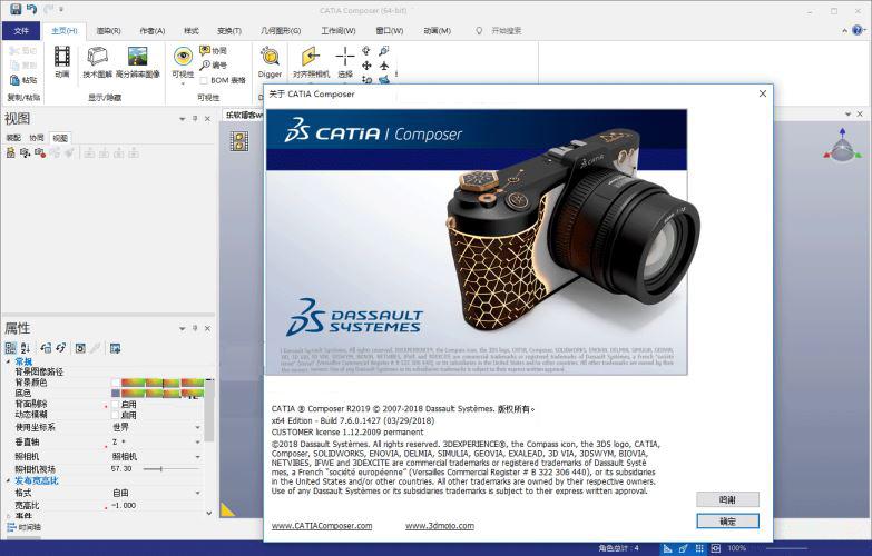 CATIA V6R2019