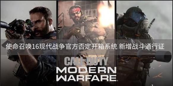 使命召唤16现代战争官方否定开箱系统 新增战斗通行证