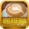 咖啡师宝典手机版