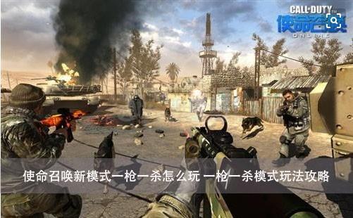 使命召唤新模式一枪一杀怎么玩 一枪一杀模式玩法攻略