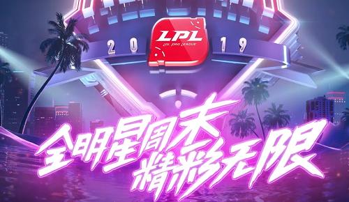 LPL全明星周末花絮 远古豪门战队大战即将重现