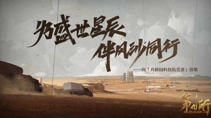 第九所游戏画面揭晓 尘封历史曝光