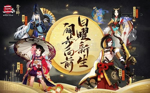 阴阳师新年祭挑战怎么进 阴阳师新年祭挑战在哪里