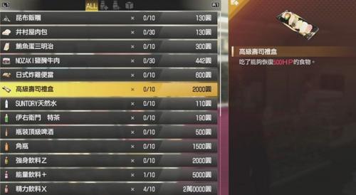 如龙7高级寿司礼盒怎么获取 高级寿司礼盒获取方法视频