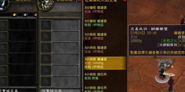 TradeLog(魔兽怀旧服交易通告插件)