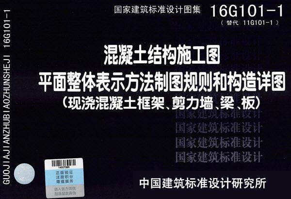 16G101-1图集电子版