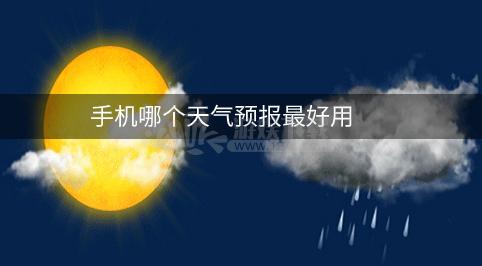查看天气的软件哪个好 手机哪个天气预报最好用