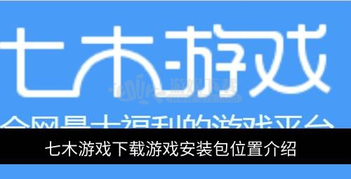 七木游戏盒子下载游戏安装包在哪  七木游戏下载游戏安装包位置介绍