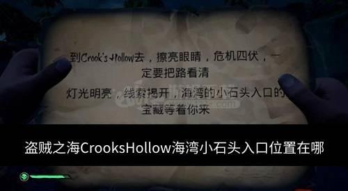盗贼之海CrooksHollow海湾小石头位置在哪