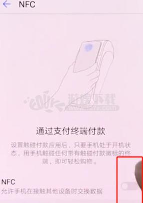 华为手机nfc怎么用  华为手机NFC打开步骤分享