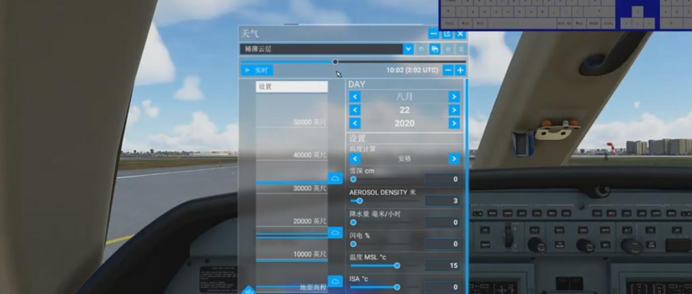 微软模拟飞行2020垂直起飞怎么操作 垂直起飞视频教程