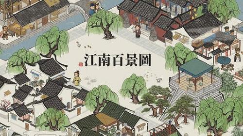 江南百景图赵姐的店位置在哪  赵姐的店位置介绍
