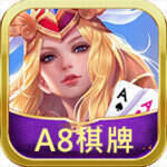 a8棋牌游戏平台