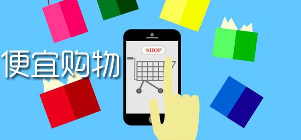 手机购物app哪个折扣优惠券多还便宜