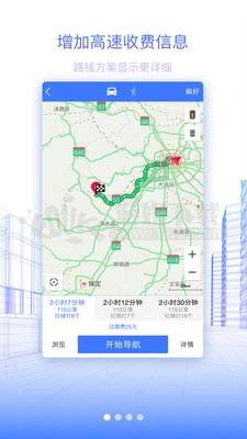 北斗地图手机版