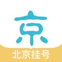 北京网上挂号预约平台