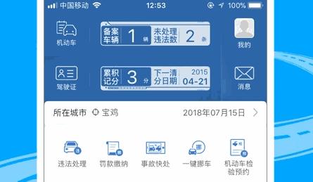 交管12123电子驾驶证